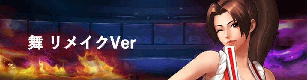舞 リメイクVer