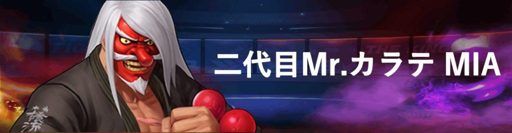 二代目Mr.カラテ MIA