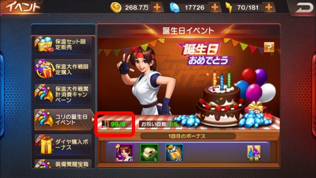誕生日イベント