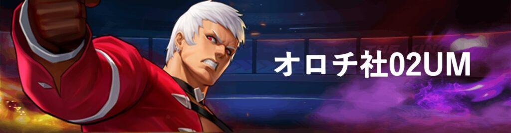 オロチ社02UM