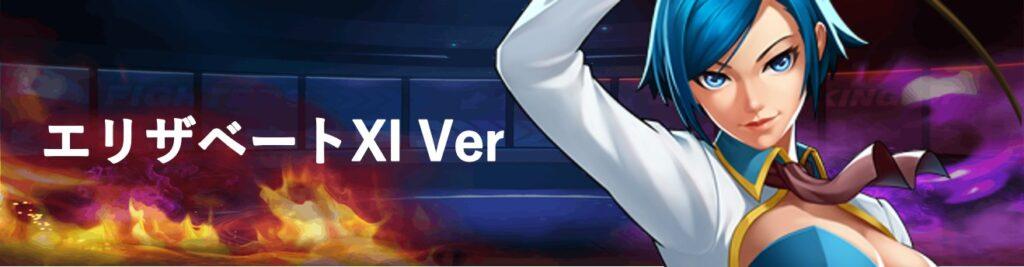エリザベートXI Ver